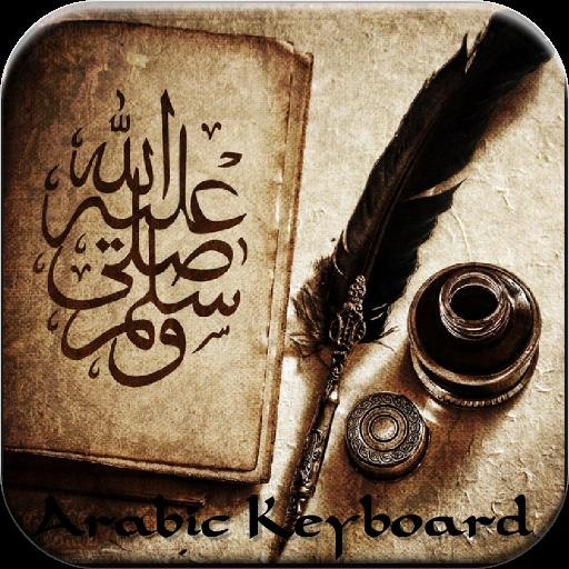 工具の新しいアラビア語キーボード LOGO-記事Game