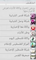 Screenshot of أخبار فلسطين Palestine News