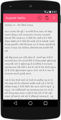 Read Gujarati - screenshot