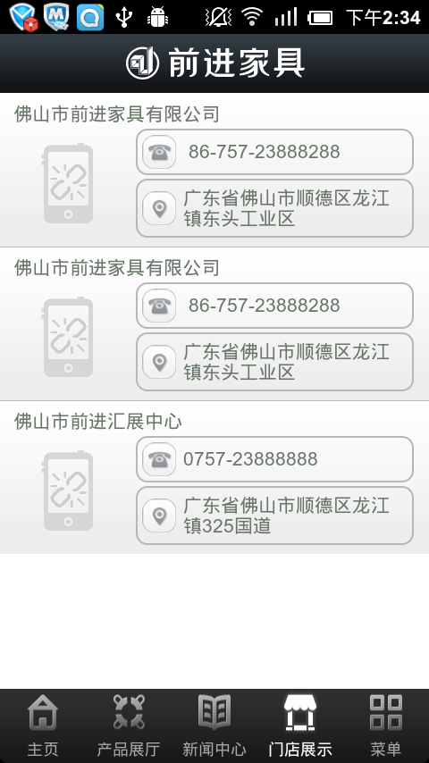 前进家居 - screenshot