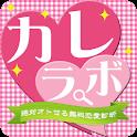 絶対オトせる無料恋愛診断-カレラボ- logo