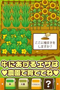 ようぎゅう場~牛を育てる楽しい牧場ゲーム~ 模擬 App-愛順發玩APP