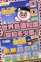 Screenshot of 3國小豬 世界王