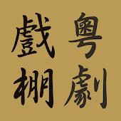 Bamboo-shed Cantonese Opera
