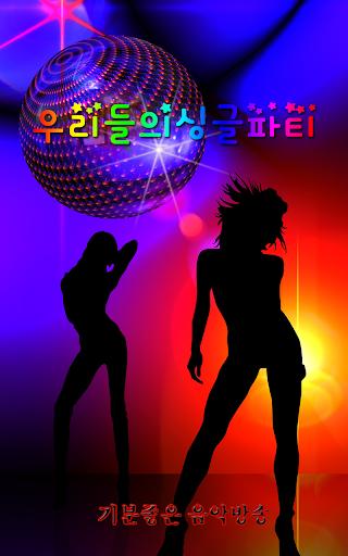 우리들의싱글파티 - 무료음악방송