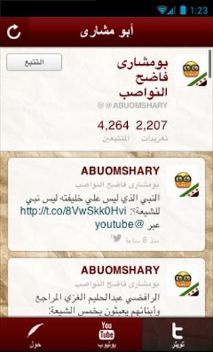 ABUOMSHARY
