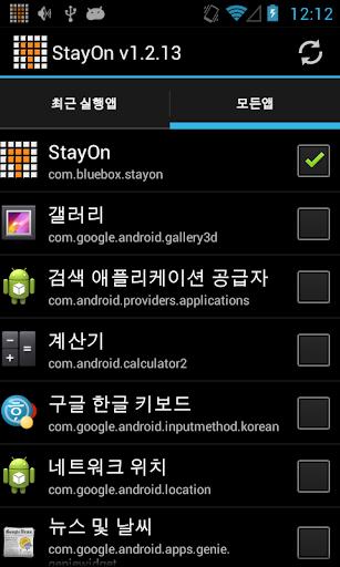 免費下載工具APP|StayOn app開箱文|APP開箱王