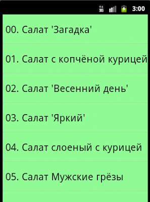 Рецепты салатов - screenshot