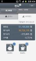 Screenshot of 펀드플러스