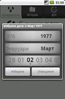 Screenshot of Numerology