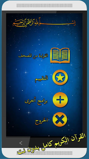 القرآن الكريم كامل بدون نت