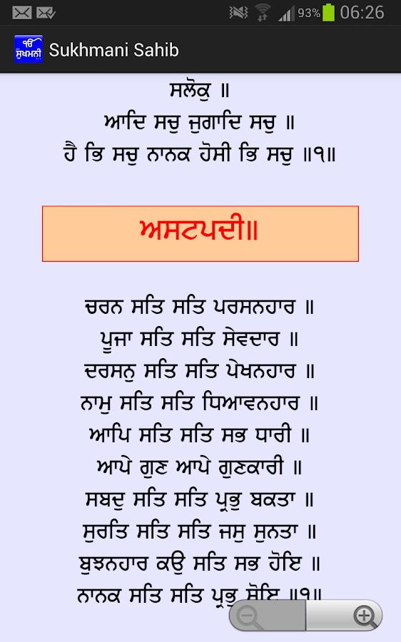 sukhmani sahib pdf in punjabi