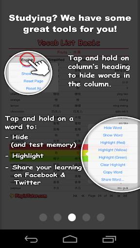 玩教育App|Vocab List - HSK Level 6免費|APP試玩