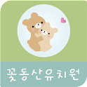 꽃동산유치원 icon