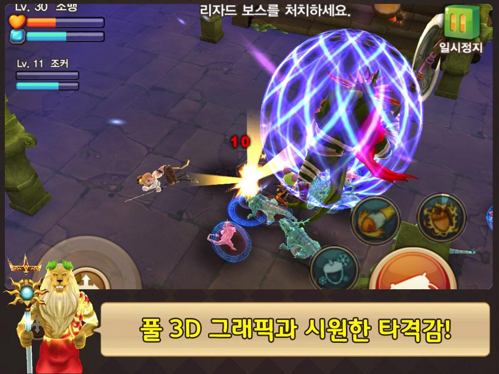 애니머스 for Kakao - screenshot