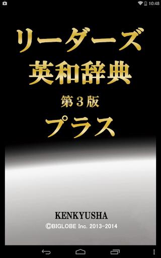 無料书籍Appのリーダーズ英和辞典 3版&プラスセット| 英会話、英語翻訳|記事Game