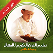 Teach your children holy quran