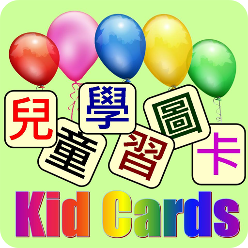 兒童學習圖卡(免費版) APK indir