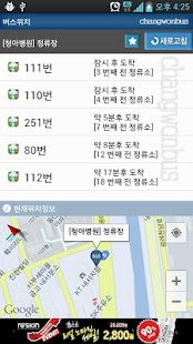 나창원버스야(2015년)- screenshot thumbnail