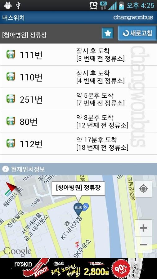나창원버스야(2015년)- screenshot