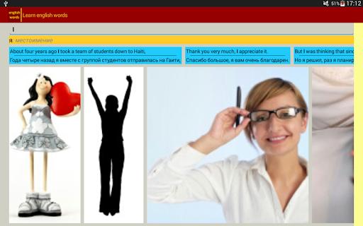 【免費教育App】Учить английские слова-APP點子