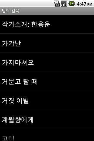 님의 침묵 - screenshot