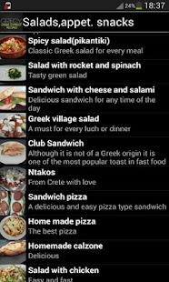 Recipes from Cyprus and Greece- screenshot thumbnail