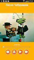 Screenshot of Песни из мультфильмов детские