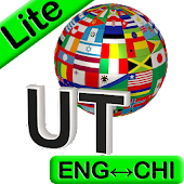 Eng-Chinese Translator Lite