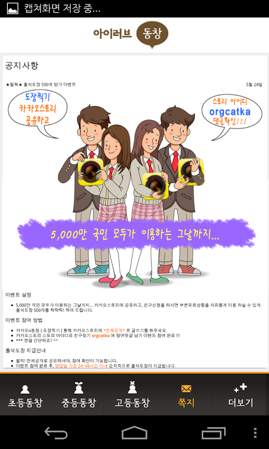 카카오톡 동창찾기 친구확장 [아이러브동창] - screenshot
