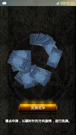 玩免費娛樂APP|下載塔羅-占卜 app不用錢|硬是要APP