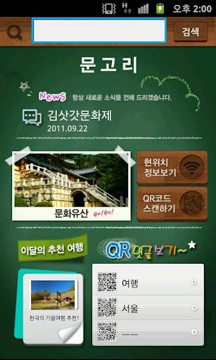 Korea Culture Tourism Travel