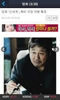 Screenshot of 이투데이 - 프리미엄 경제신문