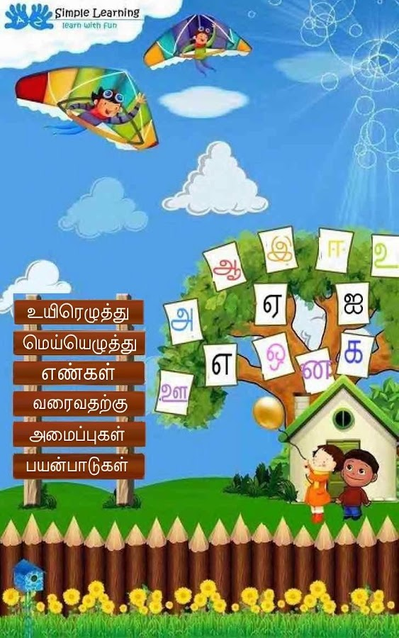 Learn Alphabets - Tamil- screenshot