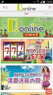 Qonline 京站i購物