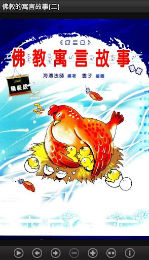 佛教寓言故事2 L038 中華印經協會.台灣生命電視台