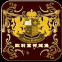埔里城堡民宿-歐莉葉荷城堡 icon