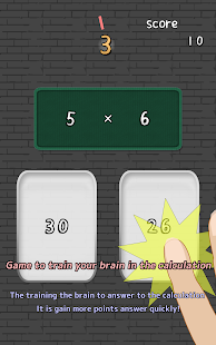 Brain knead -Multiply-- screenshot thumbnail