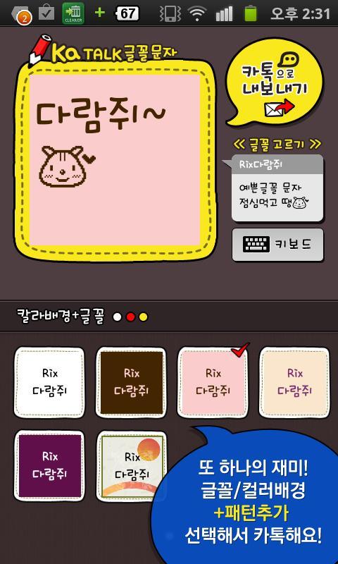 카톡글꼴_Rix다람쥐- screenshot