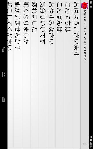 トーキングメイト(言語障害者用会話アプリ) 醫療 App-愛順發玩APP