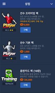 풋볼데이 PLUS - screenshot thumbnail
