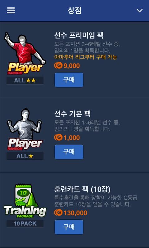 풋볼데이 PLUS - screenshot