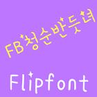 FBGirl FlipFont icon