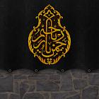 دليل الحج و العمرة icon