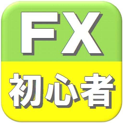 FX初心者講座~ゼロから始めるFX