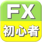 FX 初心者講座~ゼロから始めるFX
