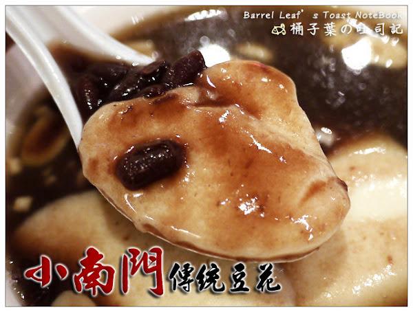 小南門傳統美食、豆花