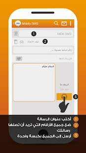 Mobily SMS- screenshot thumbnail