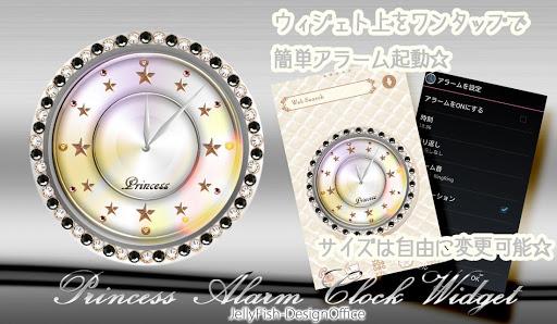 キラキラ☆姫系アナログ時計ウィジェットB