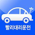 빨리대리운전 logo